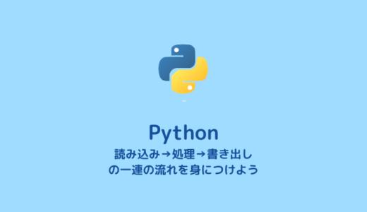 【Python】データ解析に必要な 読み込み→処理→書き出し の一連の流れ