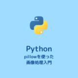 【Python】画像データを数値データとして扱うには?