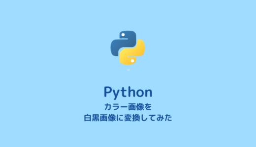 【Python】カラー画像を白黒画像に変換する方法