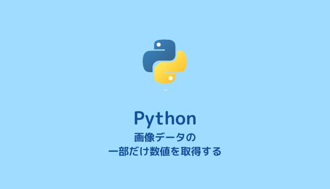 【Python】画像データから必要な部分だけ数値データを取得してみる